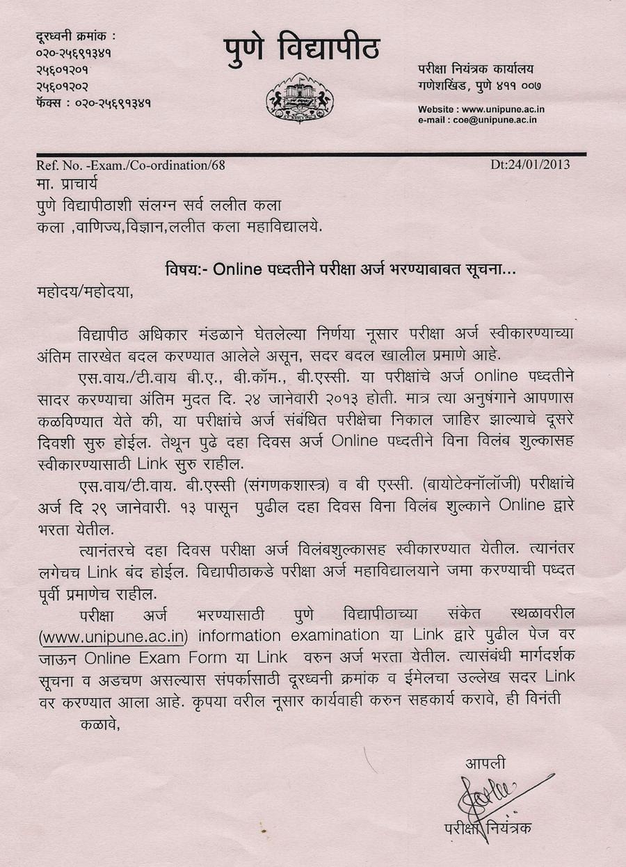 Exam Circular 2013